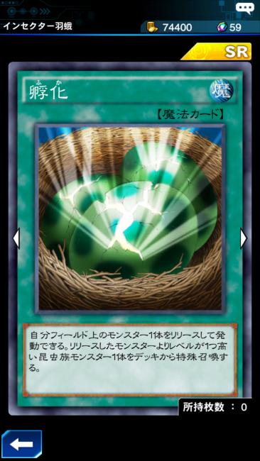 孵化カード画像