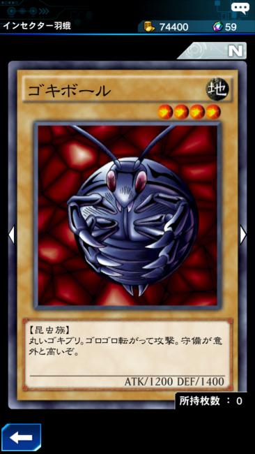 ゴキボール カード画像