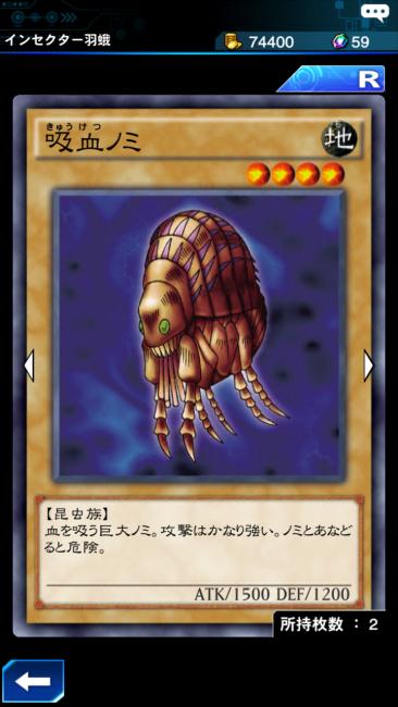吸血ノミ カード画像