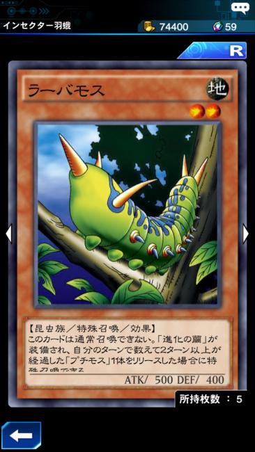 ラーバモス カード画像