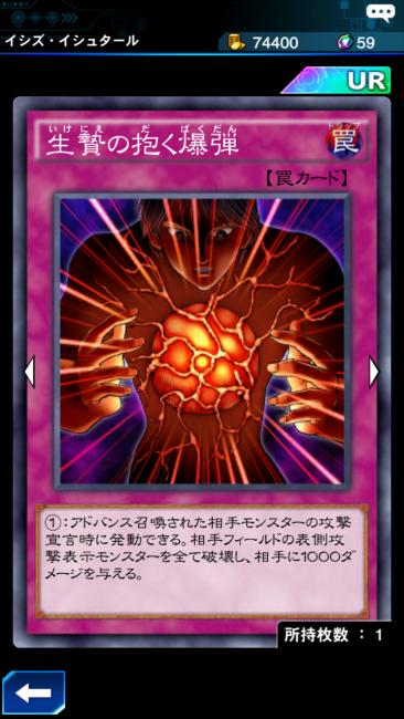 生贄が抱く爆弾 カード画像