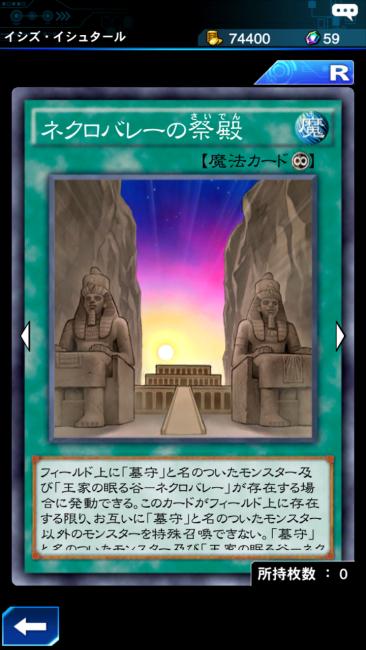 ネクロバレーの祭壇 カード画像