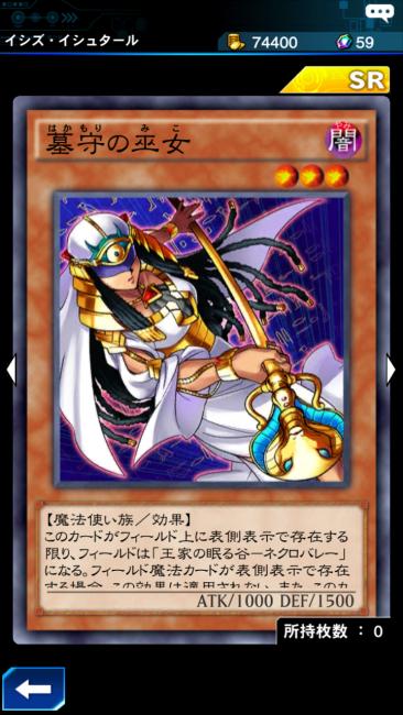 墓守の巫女 カード画像