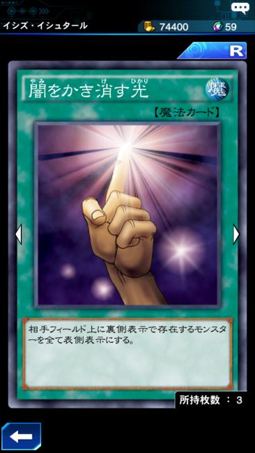 闇をかき消す光 カード画像