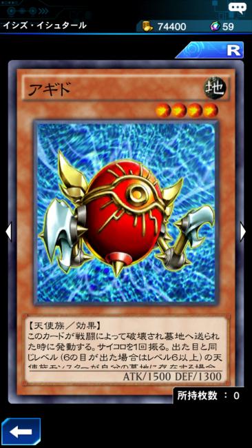 アギド カード画像