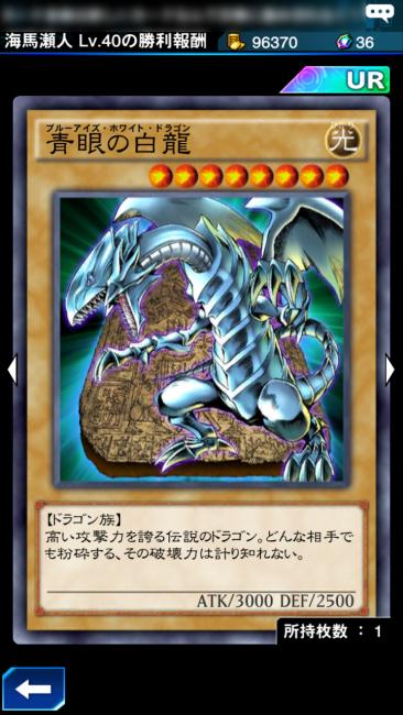 遊戯王DL×海馬Lv40画像