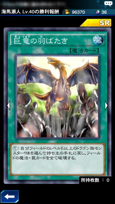 巨竜の羽ばたき カード画像