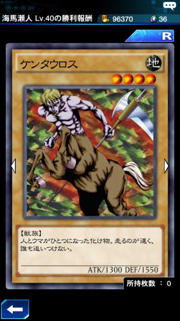 ケンタウロス カード画像