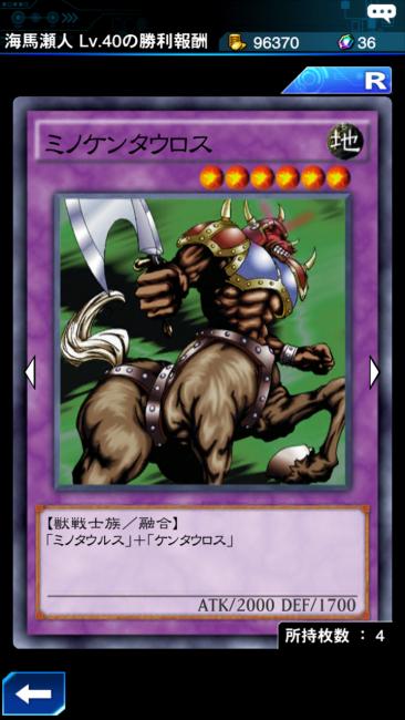 ミノケンタウロス カード画像