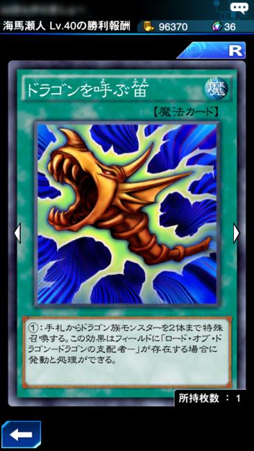 ドラゴンを呼ぶ笛 カード画像