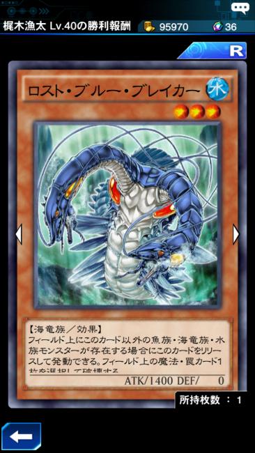 遊戯王DL×ロストブルーブレイカー 画像