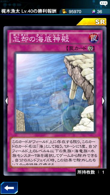 遊戯王DL×忘却の海底神殿画像