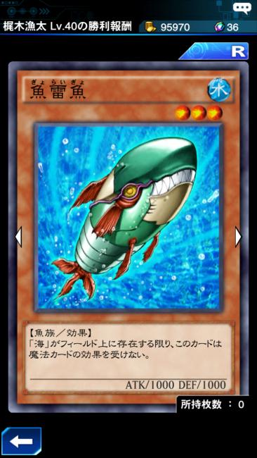 遊戯王DL×魚雷魚 画像