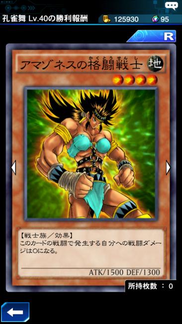 アマゾネスの格闘戦士 カード画像
