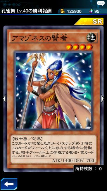 アマゾネスの賢者 カード画像
