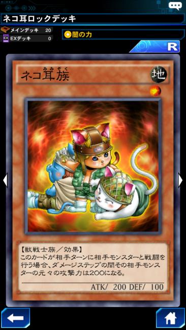 ネコ耳族 カード画像