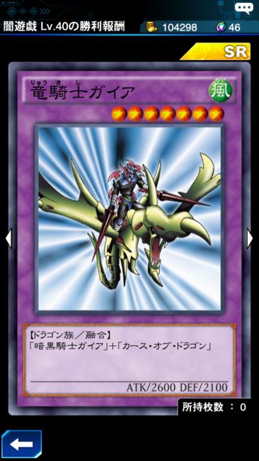 竜騎士ガイア カード画像