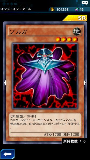 ゾルガ カード画像