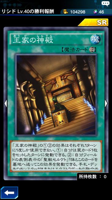 王家の神殿 カード画像