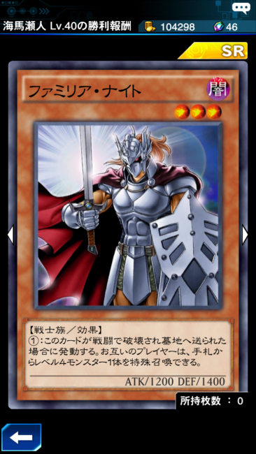 ファミリアナイト カード画像