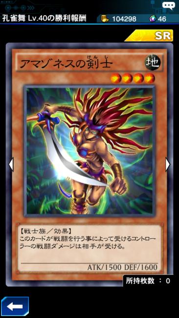 アマゾネスの剣士 カード画像