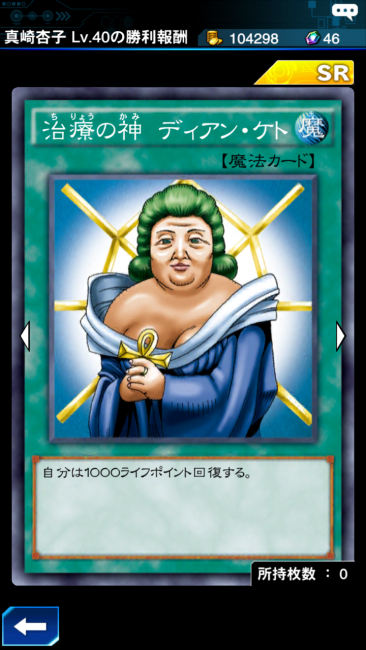 治療の神ディアンケト カード画像