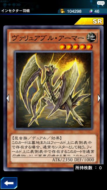 ヴァリュアブルアーマー カード画像