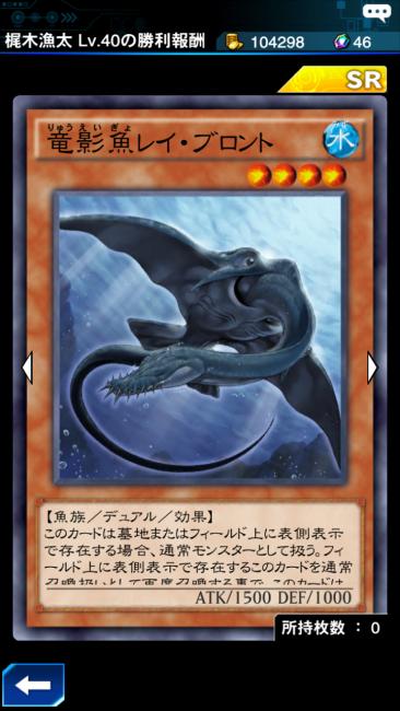 竜影魚レイブロント カード画像