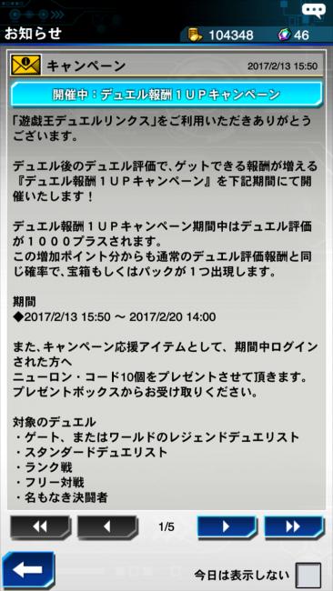 遊戯王DL×キャンペーン告知画像