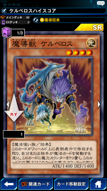 魔導獣 ケルベロス カード画像