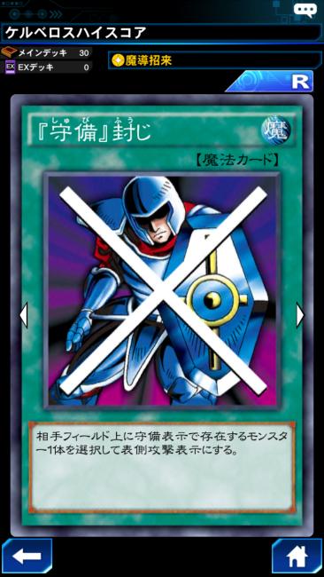 『守備封じ』 カード画像