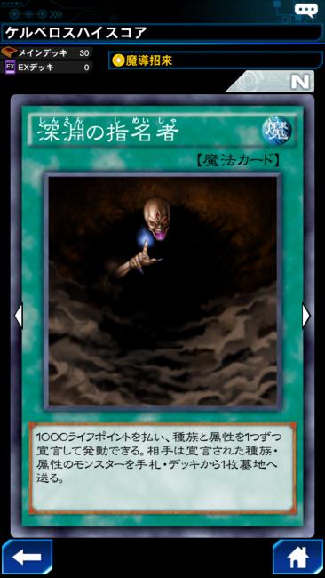 深淵の指名者 カード画像