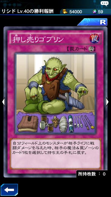 押し売りのゴブリン カード画像
