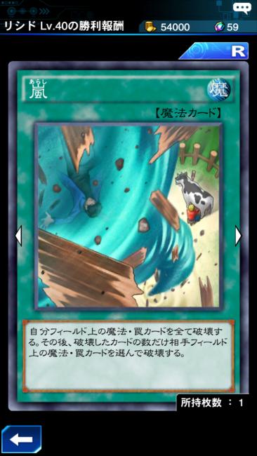 嵐 カード画像