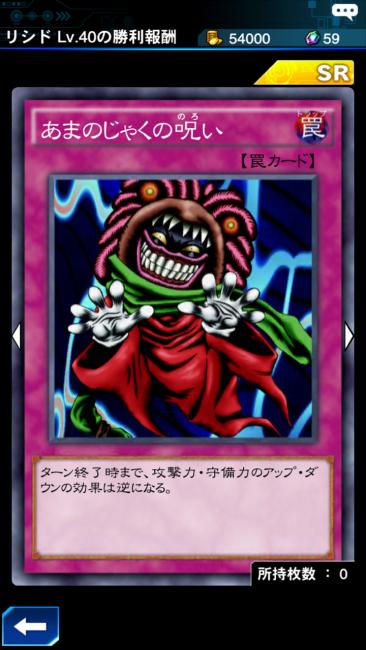 あまのじゃくの呪い カード画像