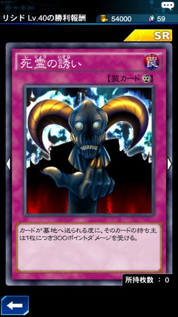 死霊の誘い カード画像
