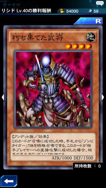 朽ち果てた武将 カード画像