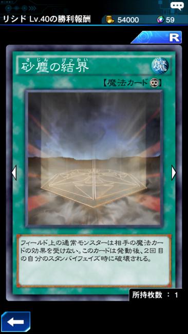 砂塵の結界 カード画像