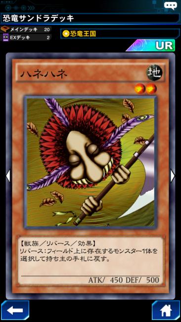 ハネハネ カード画像