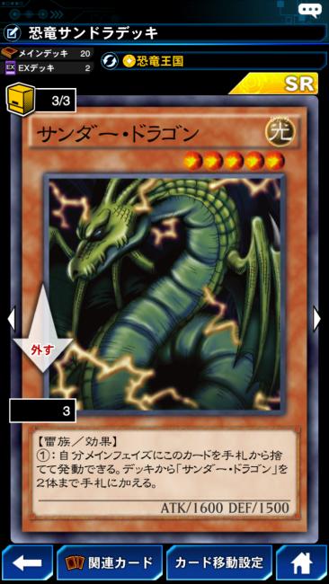 サンダードラゴン カード画像
