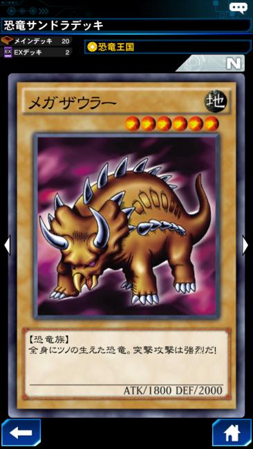 メガザウラー カード画像