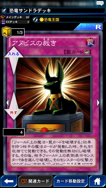 アヌビスの裁き カード画像