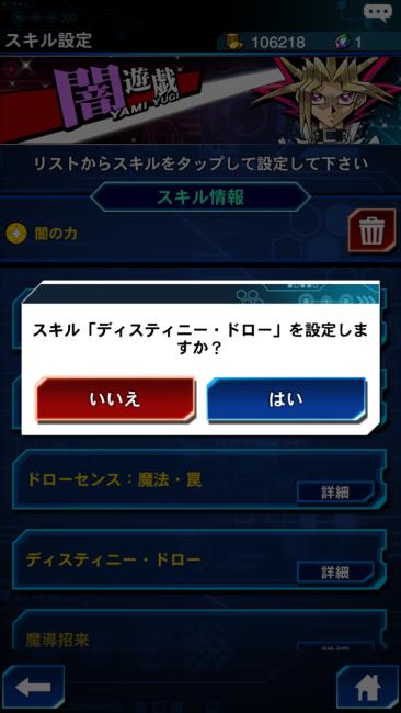 遊戯王DL×スキル選択画像
