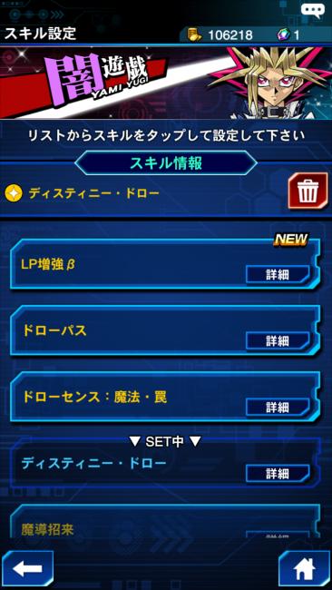 遊戯王DL×スキルセット画像