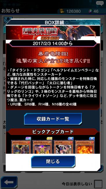 遊戯王DL×新BOX情報お知らせ