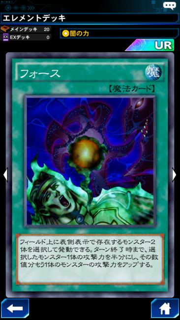フォース カード画像