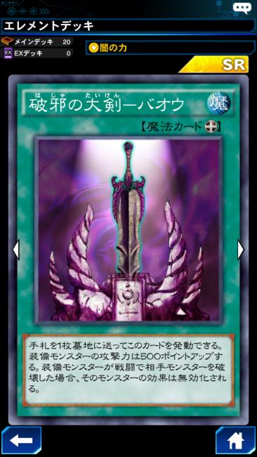 破邪の大剣バオウ カード画像