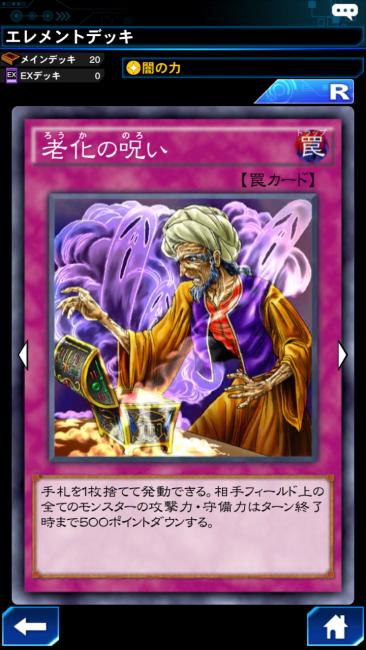 老化の呪い カード画像