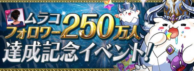 ムラコフォロワー250万人達成記念イベント!