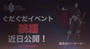 Fate Project2017新情報新サーヴァント